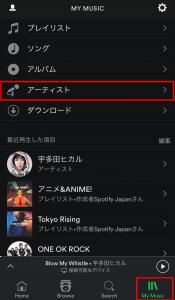 Spotifyの使い方5