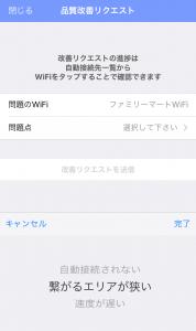 タウンWiFiの使い方8