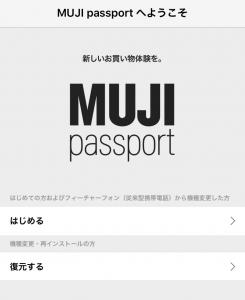無印良品アプリの登録方法