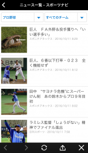 「スポナビ プロ野球速報2016」の使い方2