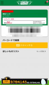 東急ハンズアプリの使い方3