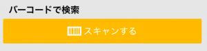 東急ハンズアプリの使い方4