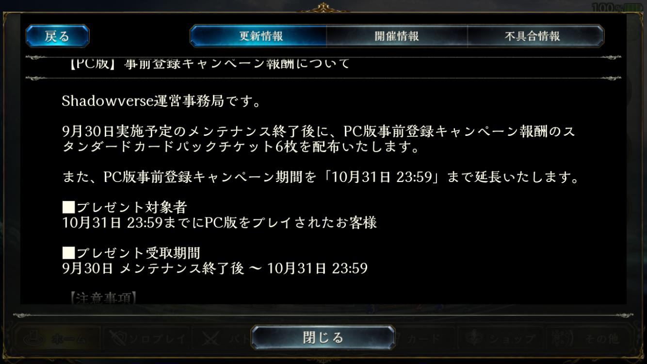 【シャドウバース】PC版と連携で「スタンダードパックチケット6枚」を貰える!10/31まで!