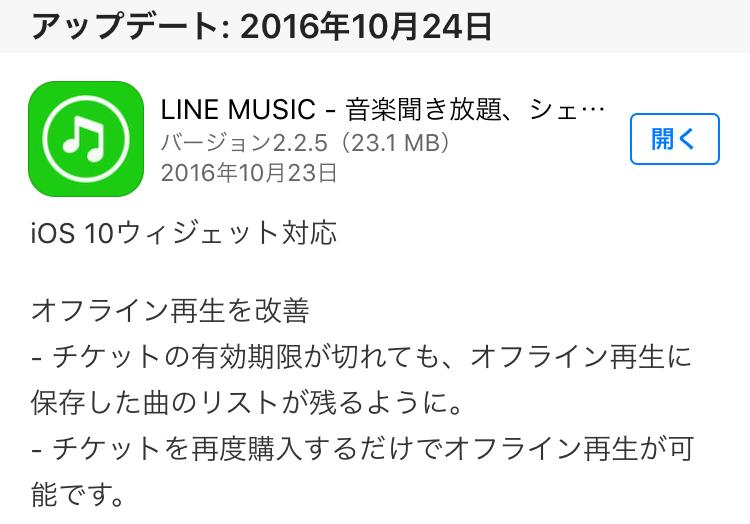 ラインミュージック「バージョン2.2.5」が配信!iOS10ウィジェット対応、オフライン再生改善