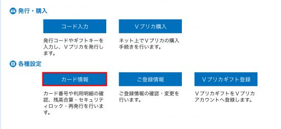 PS4でVプリカのクレジットカード情報を設定2