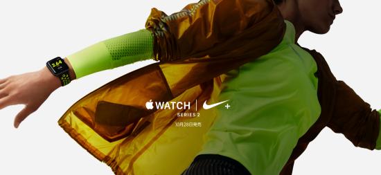 Apple Watch Nike+の性能や価格