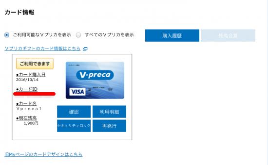 Vプリカのカード情報