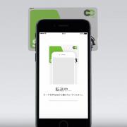 iPhone 7/iPhone 7 PlusにSuicaカードを登録する方法3