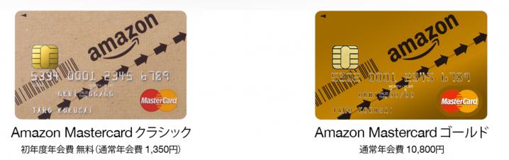 Amazon Mastercardのポイント還元率