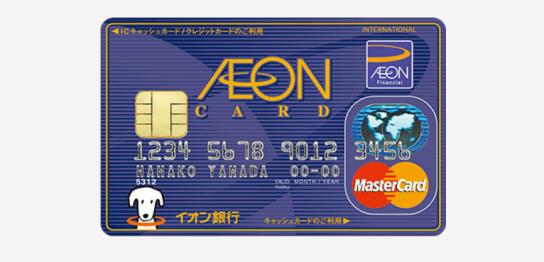 Apple Payでイオンカードを登録・設定する方法!WAONは対応していない?