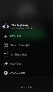 Spotifyの使い方8