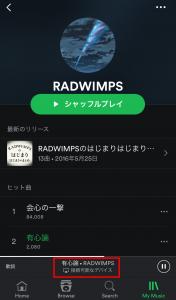 Spotify歌詞表示