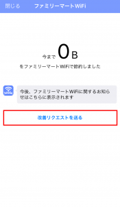 タウンWiFiの使い方7