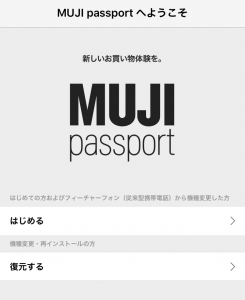 MUJIカード限定特典、無印良品ネットストアを利用すると永久不滅ポイントが