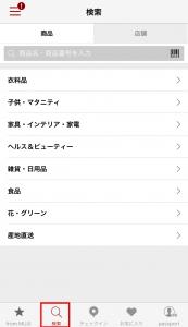 無印良品アプリの使い方2