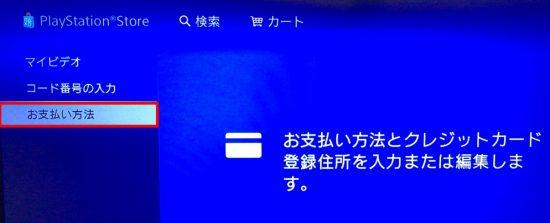 PS4でVプリカのクレジットカード情報を設定