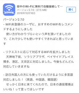 バージョン2.7.0のアップデート内容