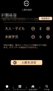 アプリスシローの使い方4