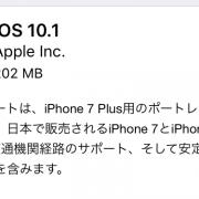 バージョンiOS10.1でApple Payが使える