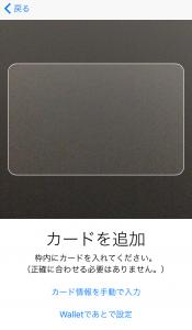 iOS10.1でApple Payのカード登録