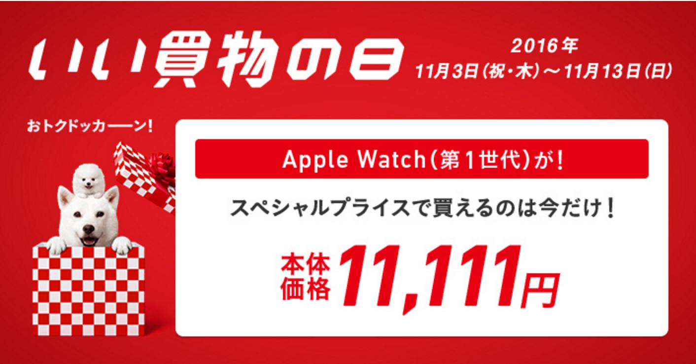 ソフトバンクの店舗でApple Watchを11,111円買える!キャンペーン「良い買物の日」が11/3〜13で開催