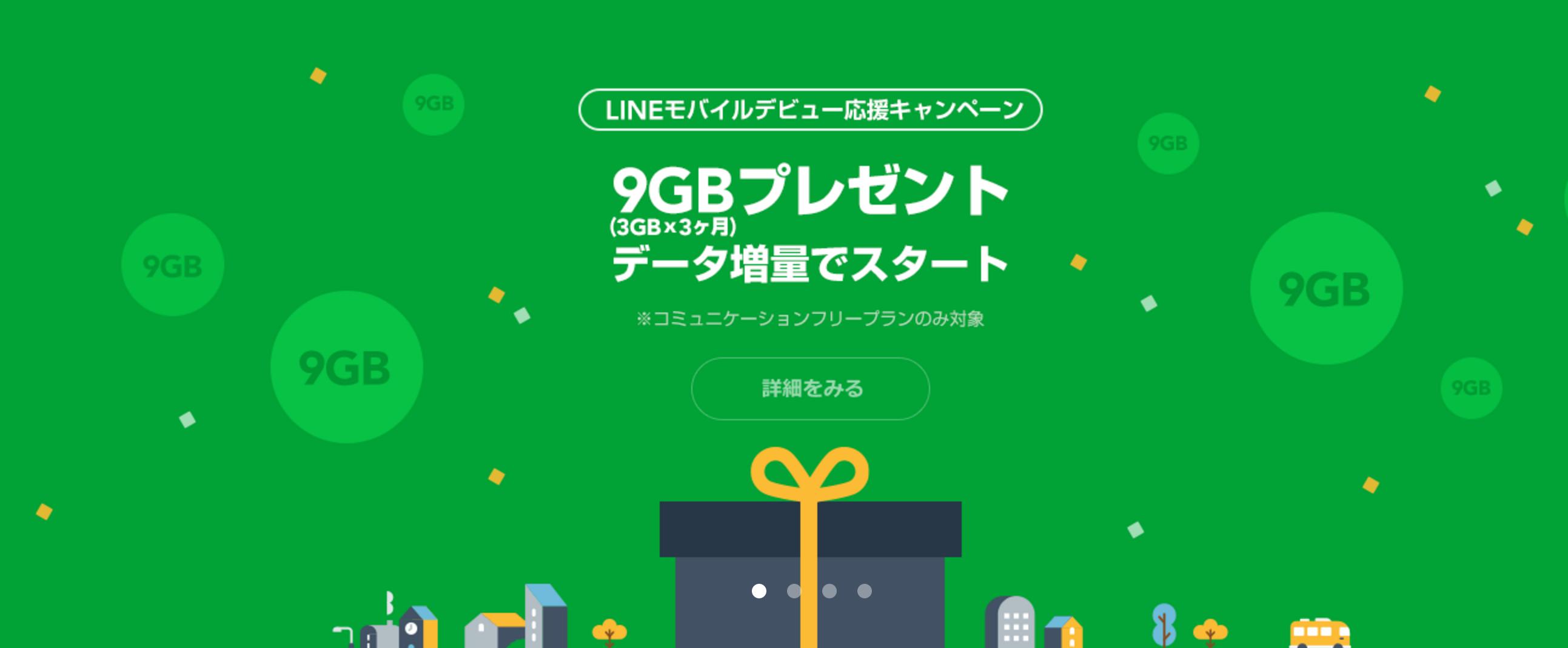 11/1〜12/31までにLINEモバイルを契約しよう!3ヶ月間データ容量3GB増量キャンペーン実施