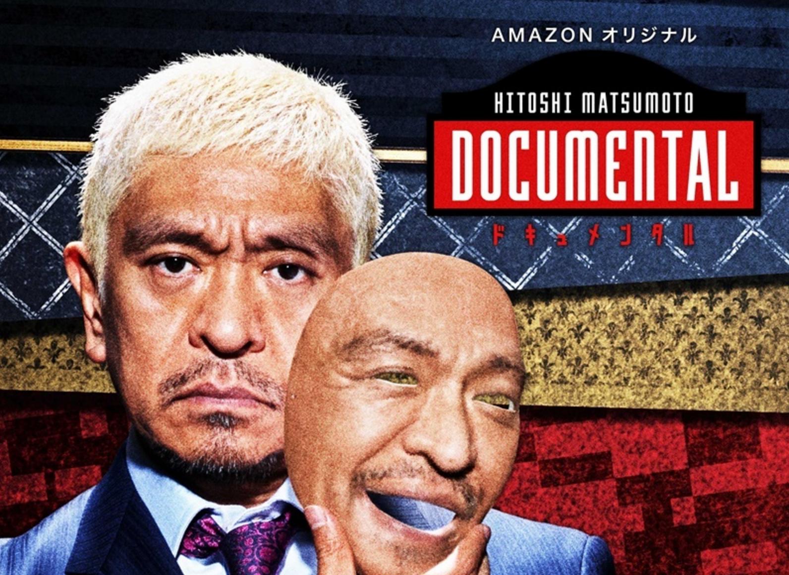 Amazonプライムビデオで松本人志のドキュメンタルが独占放送!参加費100万円、笑ったら即退場?