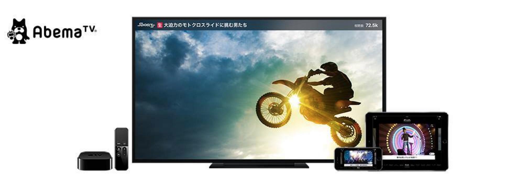 Abema TVが「Appele TV」に対応!テレビの大画面で見る事が出来る!