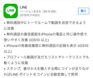 LINEのバージョン6.8.5の内容