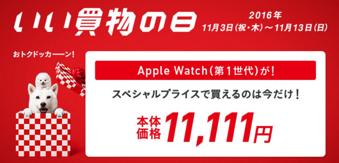 ソフトバンクのApple Watch取り扱い店舗