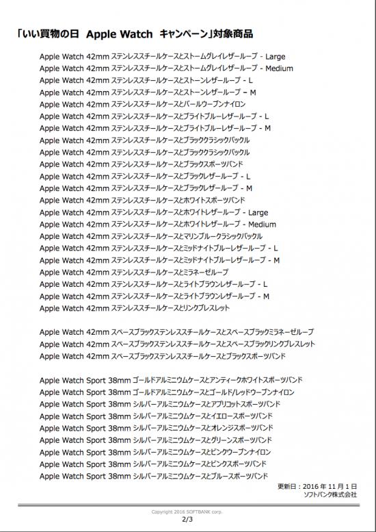 ソフトバンクのApple Watch取り扱い店舗3