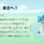 【ポケモンGO】11/23まで岩手・宮城・福島の沿岸部でラプラスの出現率が高くなる!捕まえにいくしか!