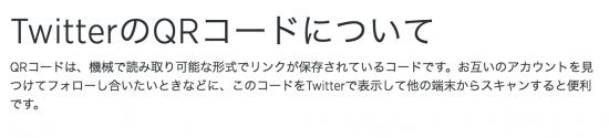 TwitterのQRコードについて