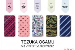 手塚治虫作品とコラボしたiPhone 7のカバーケース!アトムやジャングル大帝、ブラックジャックなど