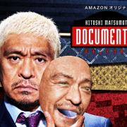 『HITOSHI MATSUMOTO Presents ドキュメンタル』に参加する10人の芸人