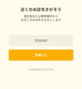 アプリ「トクバイ」の使い方2