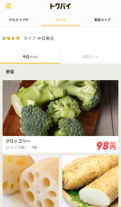 アプリ「トクバイ」の使い方5