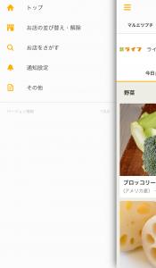 アプリ「トクバイ」の使い方6