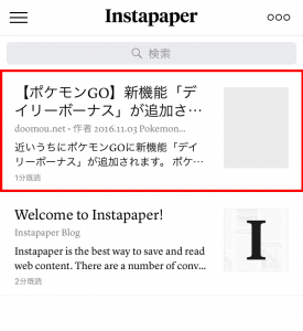 Instapaperに保存された記事の閲覧・削除