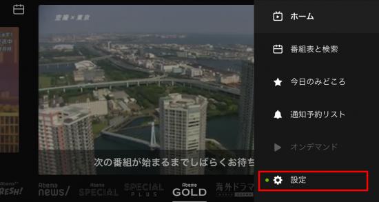 Abema TVの画質を設定する方法2