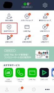 クロネコヤマトのLINE公式アカウントを追加する方法