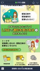 クロネコヤマトのLINE公式アカウントを追加する方法3