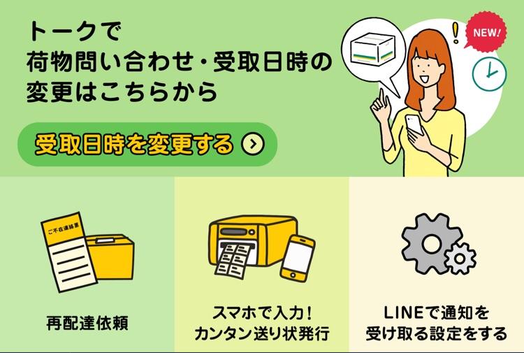 クロネコヤマトのLINE公式アカウントで配達状況の確認・受け取り日時の変更・再配達依頼ができる!