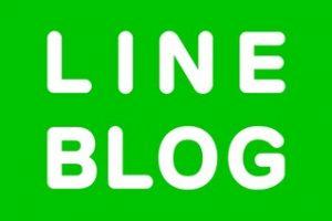LINE BLOGの特徴