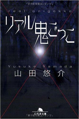 山田悠介のおすすめ小説まとめ!パズルやキリン、×ゲームなどホラー要素を含む作品!