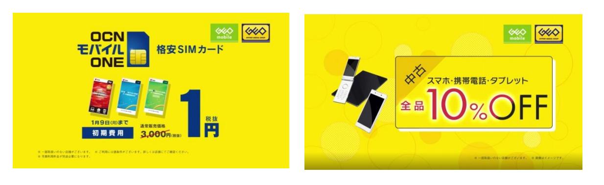 ゲオがOCN、UQ mobileの格安SIMカードを1円で販売!スマホの中古市場を活性化のため
