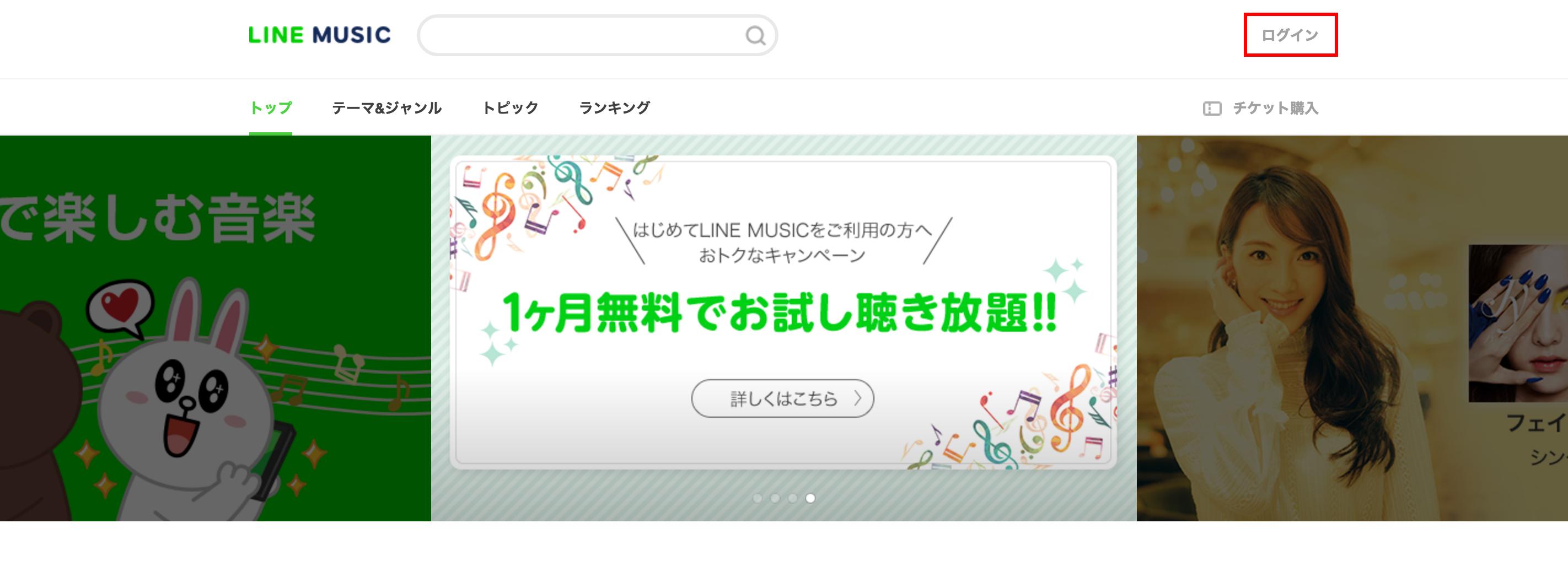 LINE MUSICの音楽をPC(パソコン)で聴く方法って?ブラウザ版に簡単ログイン!