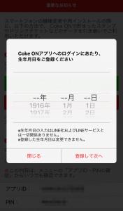 Coke ONアプリの使い方3