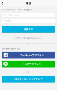 GAPアプリの使い方2