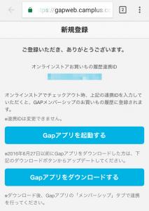 GAPアプリの使い方3